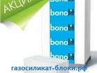 Смотреть фотографию  газосиликатные блоки Bonolit 37383952 в Королеве