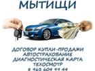 Фотография в   Оформление договора купли-продажи автомобиля в Мытищи 0
