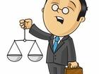Изображение в   Юридические услуги:  1. Бесплатная консультация в Королеве 0