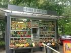 Просмотреть изображение Коммерческая недвижимость Арендую палатку/место под продажу овощей и фруктов, 38816491 в Королеве