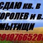Аренда 3-ком, кв, в г, Мытищи, ул, Карла-Маркса