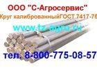 Новое изображение  Сталь калиброванная ГОСТ 32997131 в Костроме