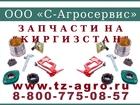 Свежее фото  Купить вязальный аппарат на пресс подборщик Киргизстан 34361173 в Костроме