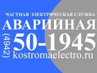 Свежее изображение  Частная аварийная электрическая служба 38269688 в Костроме