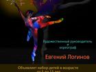 Скачать фото  Центр хореографического искусства СИРИН 67795681 в Костроме