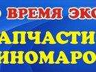 Увидеть фотографию Автотовары 01 апреля открытие магазина Твои запчасти для иномарок 32499746 в Котельниче