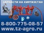 Уникальное изображение  Вязальный аппарат на Киргизстан 34933074 в Перми