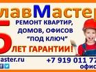 Скачать бесплатно foto  Ремонт квартир в Коврове 38300313 в Коврове