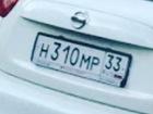 Новое фотографию  Утерян гос номер Н310МР33, 68259715 в Коврове