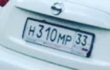 Утерян гос номер Н310МР33