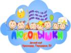 Изображение в Образование Преподаватели, учителя и воспитатели Детский клуб Любопышки приглашает деток в Краснодаре 0