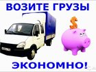 Фотография в Авто Транспорт, грузоперевозки Если вам необходимо переехать или перевезти в Краснодаре 0