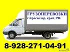 Просмотреть foto Транспорт, грузоперевозки Перевозка грузов автомобилями ГАЗель по Краснодарскому краю и Краснодару, Поездки по РФ цена договорная 32449389 в Краснодаре