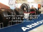 Изображение в Авто Колесные диски Предлагаем шины:  - спецтехники  - погрузчиков в Краснодаре 1070