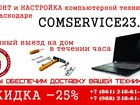 Уникальное фотографию Ремонт компьютерной техники Ремонт компьютеров в Краснодаре 32584829 в Краснодаре
