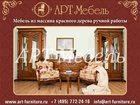 Увидеть фото  Резная мебель из массива красного дерева, 32639464 в Краснодаре