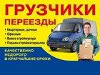 Изображение в Авто Транспорт, грузоперевозки У НАС САМЫЕ НИЗКИЕ ЦЕНЫ В    ГОРОДЕ! ГАРАНТИЯ в Краснодаре 300