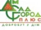 Фото в   Интернет магазин «Дім Сад Город плюс» предлагает в Краснодаре 10