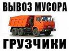 Фотография в Авто Транспорт, грузоперевозки Качественные услуги по Вывозу мусора! ! ! в Краснодаре 300