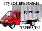 Изображение в   Опытные грузчики + автомобили для перевозки в Краснодаре 0