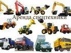 Фотография в Строительство и ремонт Другие строительные услуги Предлагаем услуги по Аренде спецтехники! в Краснодаре 100
