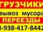 Просмотреть foto Транспорт, грузоперевозки Грузоперевозки , Квартирные Переезды, Газели, Грузчики, 33188762 в Краснодаре