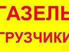 Скачать изображение Транспорт, грузоперевозки Дешево! Грузоперевозки,переезды, грузчики! 33216187 в Краснодаре
