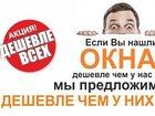 Скачать бесплатно фотографию  Акция ДЕШЕВЛЕ ВСЕХ в компании Окна Юг 33237319 в Краснодаре