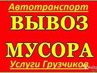 Изображение в Авто Транспорт, грузоперевозки Аренда Бункера под мусор контейнер лодочка в Краснодаре 300
