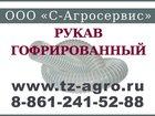 Изображение в   Вы искали где купить шланг ПВХ армированный в Краснодаре 138