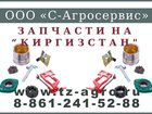 Изображение в   Запчасти на пресс подборщик Киргизстан теперь в Краснодаре 580