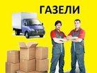 Фотография в Авто Транспорт, грузоперевозки Наша компания оказывает услуги по грузоперевозкам в Краснодаре 250