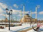 Уникальное foto  Новогодний тур в Чечню из Краснодара! 34159707 в Краснодаре