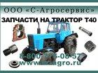 Изображение в   Запчасти на трактор Т 40. Запчасти на трактор в Краснодаре 758