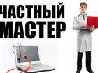 Свежее изображение  Компьютерный мастер Краснодар 34466297 в Краснодаре