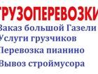 Изображение в   Выполняем грузоперевозки, переезды любой в Краснодаре 13