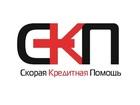Фотография в   Помощь в получении всех видов кредита    в Краснодаре 1