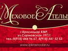 Свежее foto  «Служба ремонта одежды» 34785484 в Краснодаре