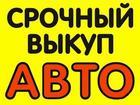 Свежее изображение Авто на заказ Срочный выкуп любых авто с 1990 по 2016 г, в по высоким ценам 34821338 в Краснодаре