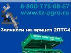 Фотография в   Белорусские запчасти на прицеп 2 ПТС4 купить в Краснодаре 33750
