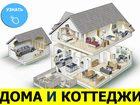 Скачать бесплатно изображение Разное Строительство домов и коттеджей 35252746 в Краснодаре
