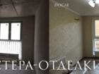 Скачать бесплатно фото  Ремонт квартир в Краснодаре под ключ 36656594 в Краснодаре