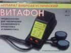 Скачать фотографию Разное Аппараты маг -30-3, Аппарат Витафон 37645733 в Краснодаре