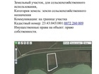 Фотография в   Земельный участок 26га, в собственности, в Краснодаре 90000000