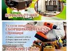 Свежее фотографию  Сборка мебели в Краснодаре 37805741 в Краснодаре
