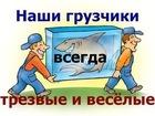 Изображение в   Грузчики, разнорабочие, грузоперевозки, квартирные в Краснодаре 10