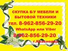 Фото в   Осуществляем скупку, выкуп б/у мебели и бытовой в Краснодаре 2000
