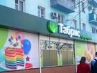 Свежее фотографию Аренда нежилых помещений Продаю помещение на Ставропольской, 160 м2 Кубгу 38602557 в Краснодаре