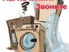 Фотография в   Выполняем работы по ремонту стиральных и в Краснодаре 300