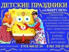Скачать фото  Детские праздники,кукольные спектакли,дискотека,выпускные,мыльные пузыри,ростовые куклы, 38937836 в Краснодаре